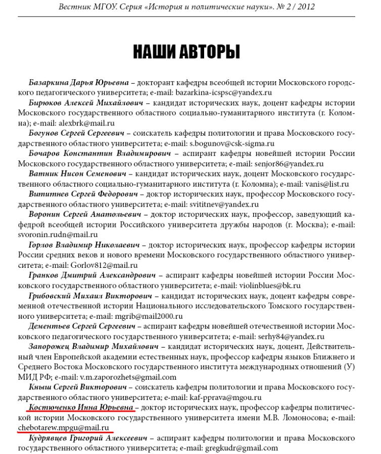 Костюченко-Чеботаревский адрес
