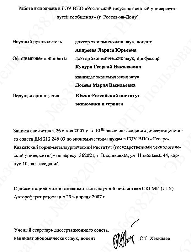 В городе Ростове жулики гуляли или История одной ошибки казус  Гарбуз информационная карта