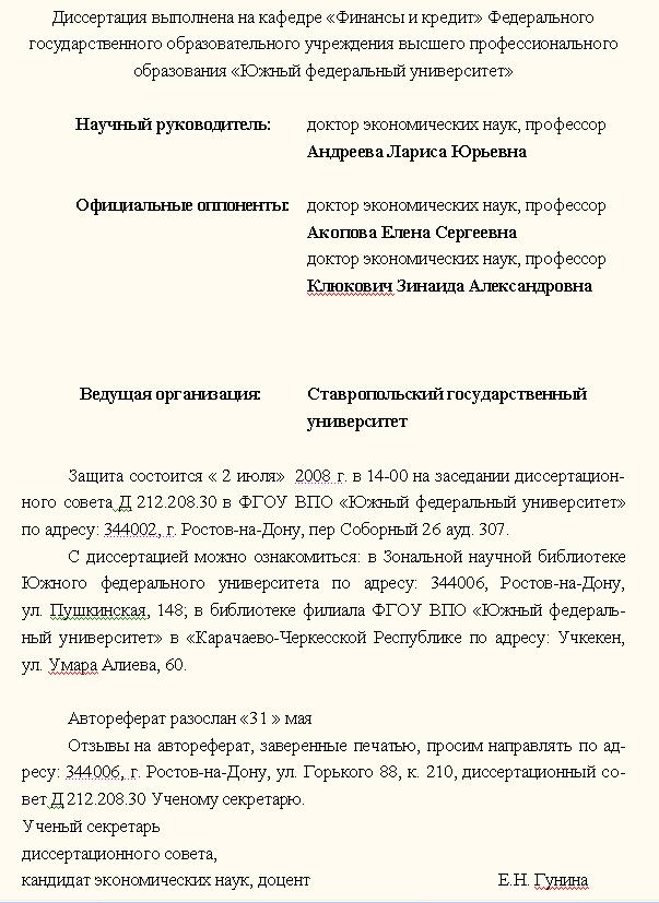 В городе Ростове жулики гуляли или История одной ошибки казус  Сукиасян информационная карта
