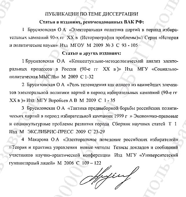 Брусиловская-публикации