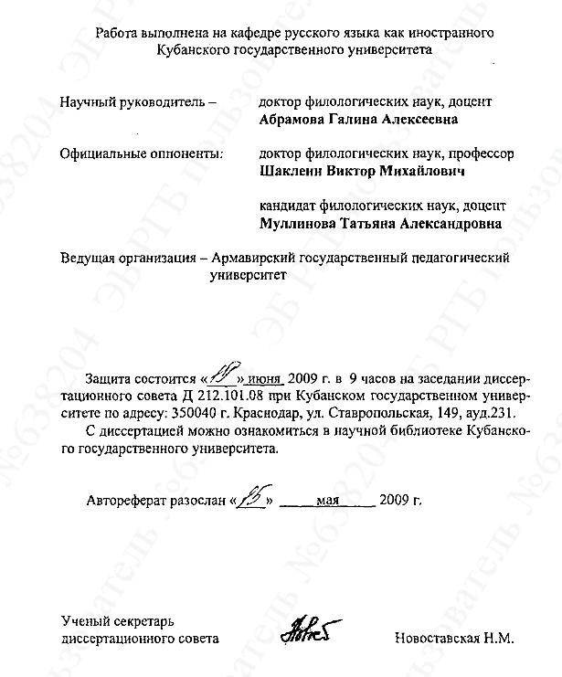 Сытина-1-ИК