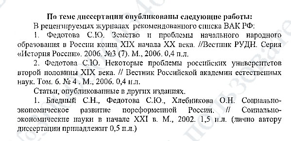 Федотова-публикации-1