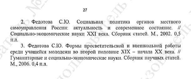 Федотова-публикации-2