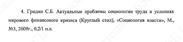 Гридин-публикации-2