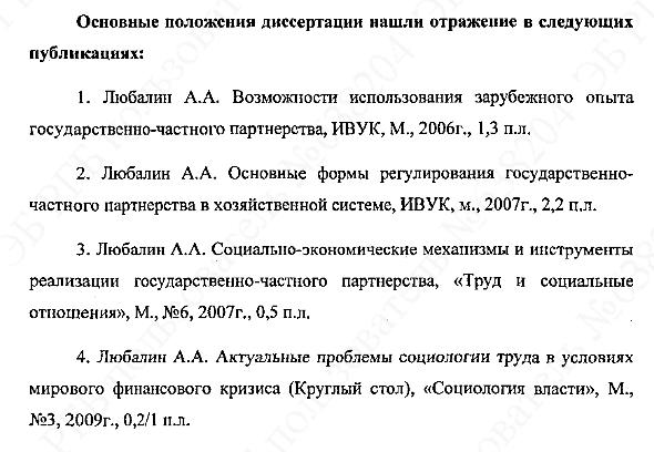 Любалин-публикации
