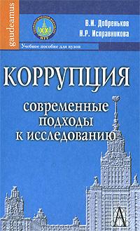 Исправникова-книга