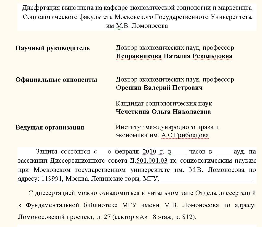 Бажанов-реферат