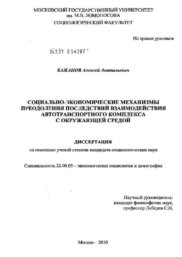 Бажанов-обложка диссертации