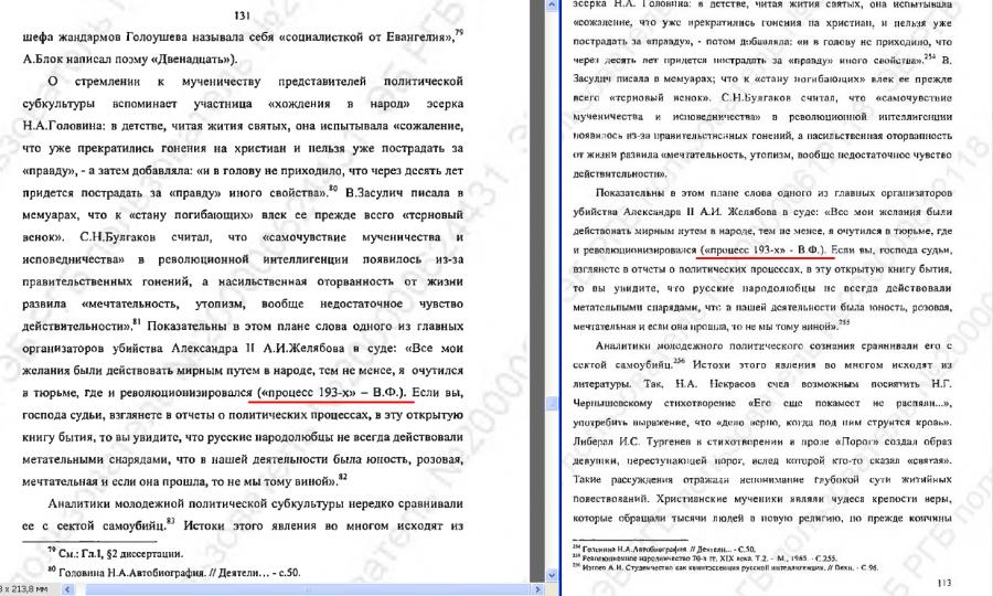 Федотова-Филянова-инициалы-2
