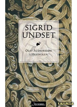 Сигрид Унсет, «Улав, сын Аудуна из Хествикена»: островок безмятежности в нашем безумном мире