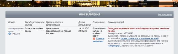 Снимок экрана 2013-11-20 в 23.27.32