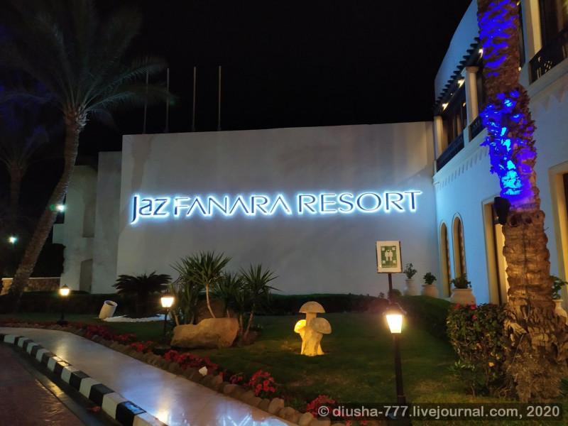 Вечером перед входом в отель все очень красиво подсвечивается