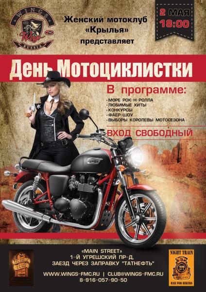 lady-moto-day