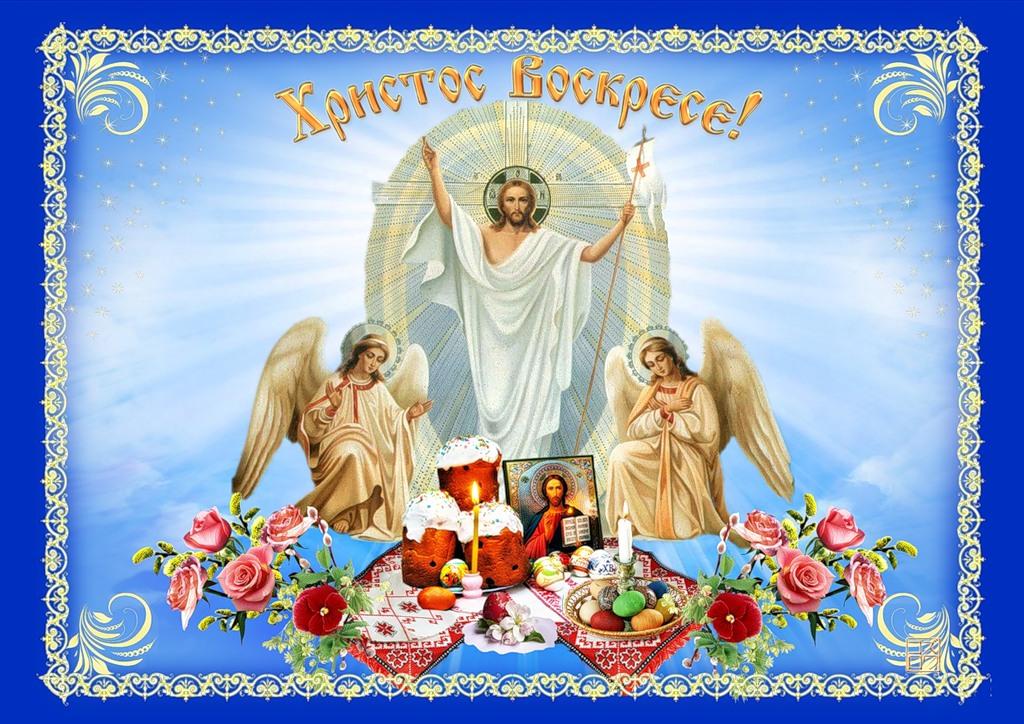 Картинки пасхальные христос воскрес, года картинки порядку