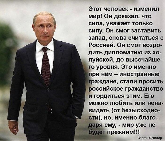 Заслуги Путина.jpg