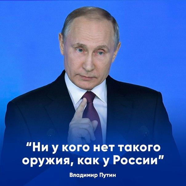 Путин об оружии.jpg