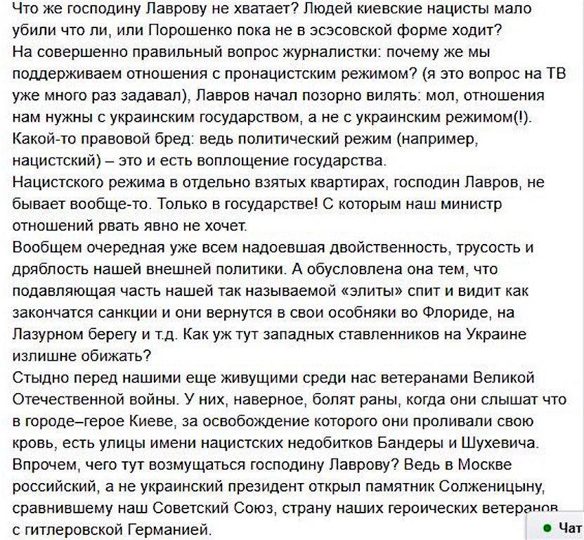 Николай Платошкин о выступлении Лаврова.jpg