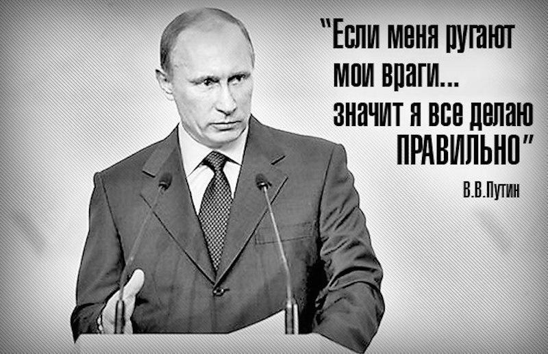 Путин о врагах.jpg