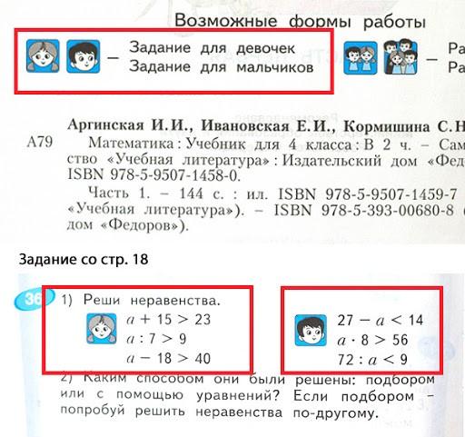 matematika_4kl_arginskaja_ivanovskaja_kormishina