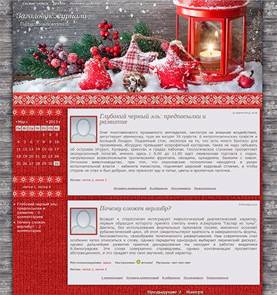 дизайн Новогодний подарок