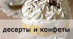 десерты и конфеты