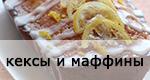 кексы и маффины
