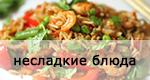 несладкие блюда