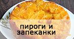 пироги и запеканки