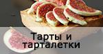 Тарты и тарталетки
