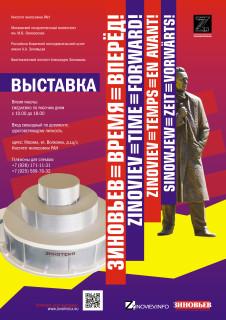 Постоянная выставка «ЗИНОВЬЕВ ≡ ВРЕМЯ ≡ ВПЕРЁД!» в Институте философии РАН