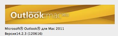 О_программе_Outlook