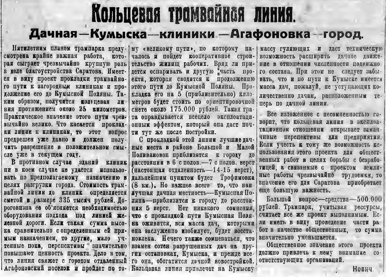 1925-06-21 Кольцевая трамвайная линия Дачная - Кумыска - клиники - Агафоновка - город.jpg