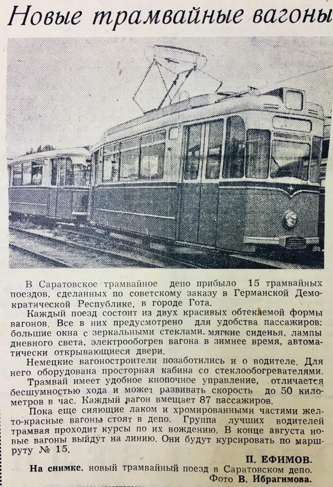 1959-новые трамвайные вагоны gotha.jpg
