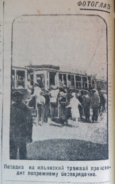 1930-06-07 посадка на ильинский трамвай.jpg