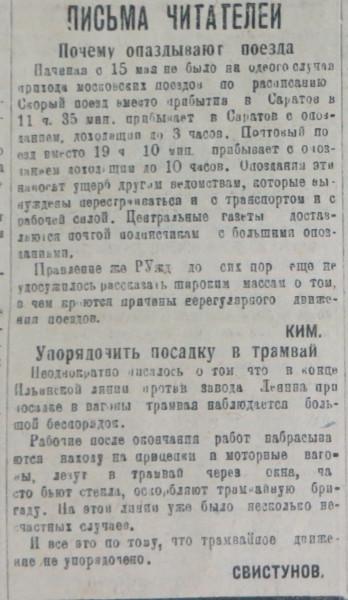 1930-06-03 упорядочить посадку в трамвай опоздания поездов.jpg