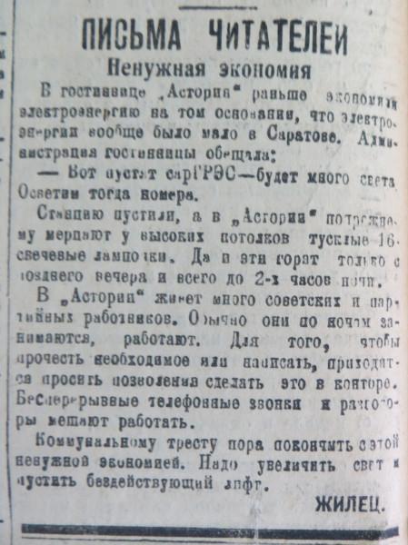 1930-06-06 астория без света.jpg