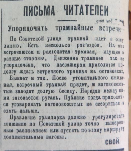 1930-06-13 упорядочить трамвайные встречи.jpg