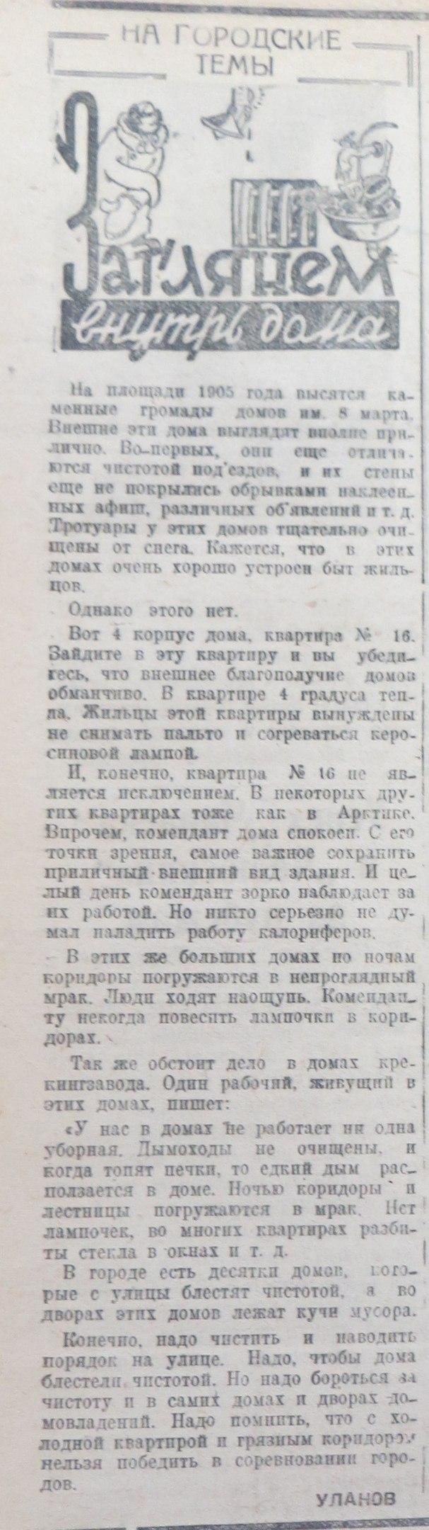 1934-12-22 дома 8 марта недоделки.jpg