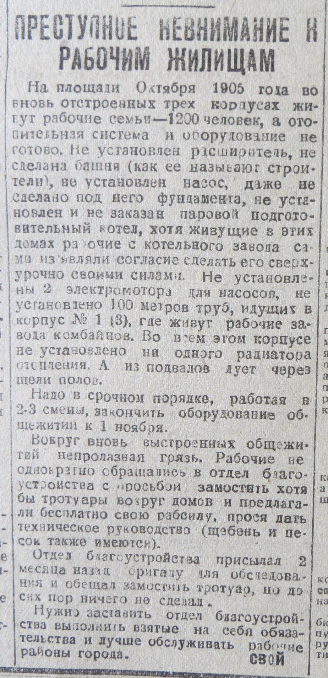 1931-10-22 дома 8 марта недоделки.jpg