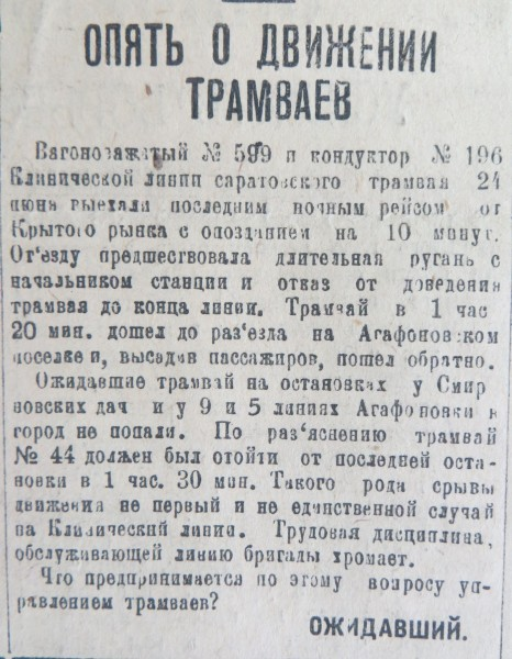 1930-07-03 опять о движении трамваев.jpg
