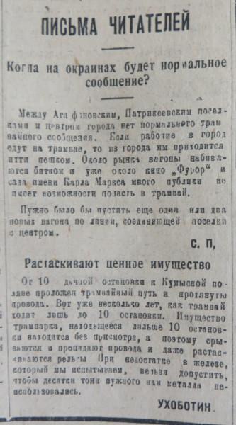 1930-07-03 трамвай в агафоновку забит дачная линия растаскивается.jpg