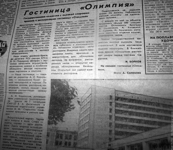 1978-гостиница олимпия чернышевского.jpg