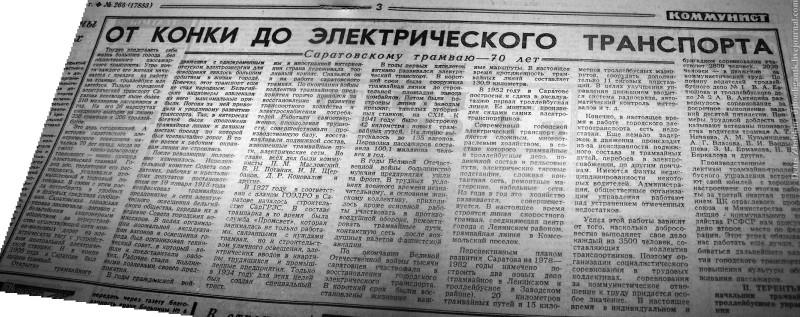 1978-от конки до электрического транспорта-трамваю 70 лет.jpg