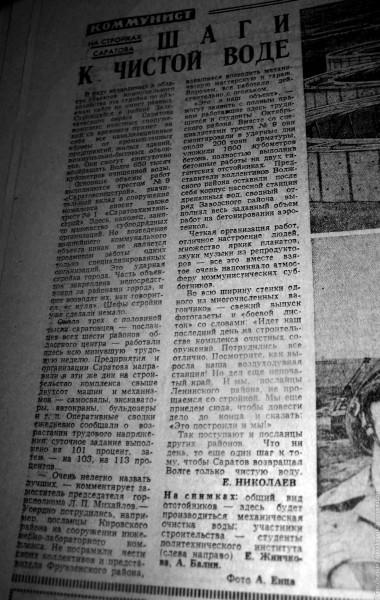 1978-очистные сооружения в залетаевском овраге.jpg