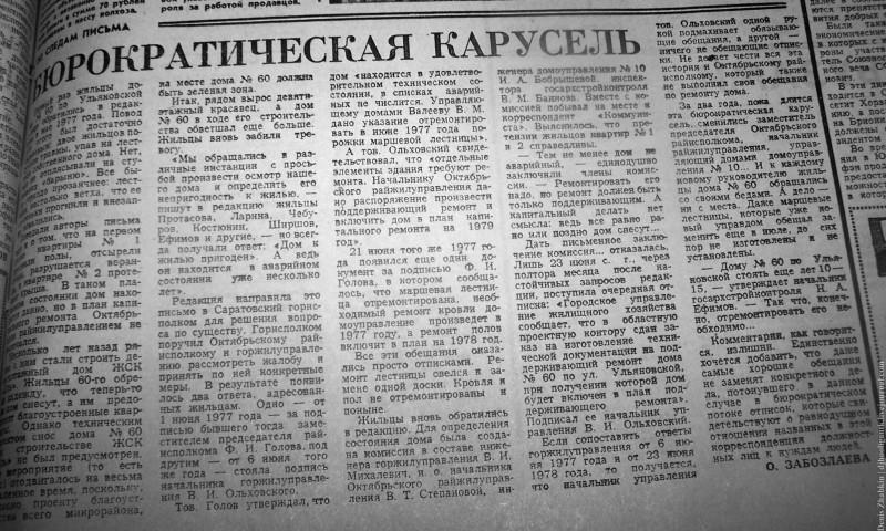 1978-ульяновская 60 бюрократическая карусель.jpg