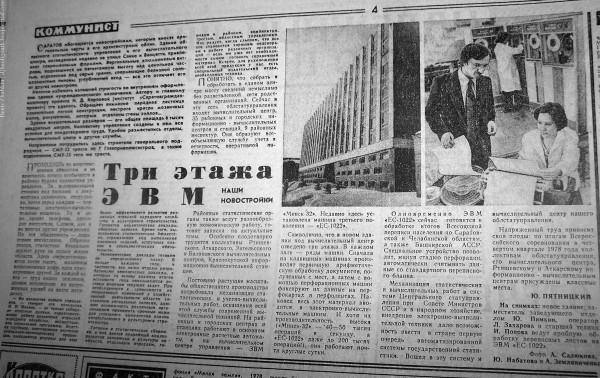 1979-3 этажа эвм статуправление сакко и ванцетти.jpg