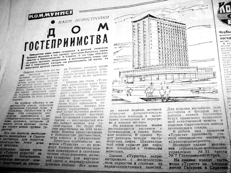 1979-дом гостеприимства гостиница словакия.jpg