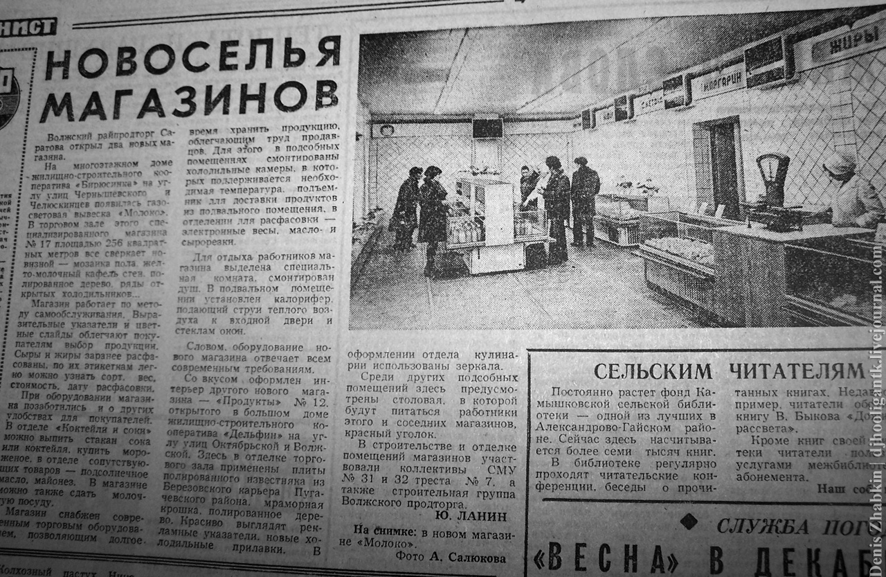1979-новоселья магазинов.jpg