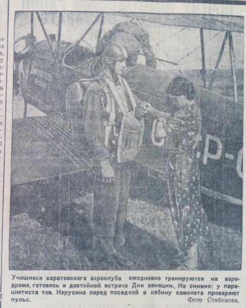 15.08.1938.jpg