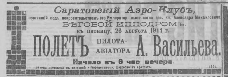 объявление о полётах ваисльева 1911.jpg